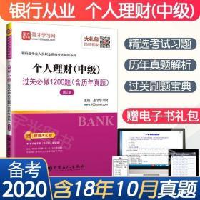 银行从业资格考试2020年 个人理财中级习题集第2版 教材的试卷全?