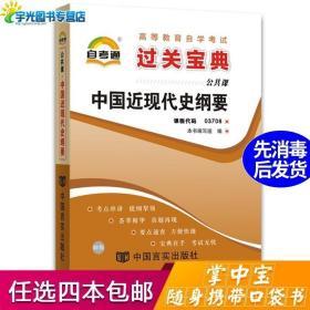 自考通过关宝典 03708专升本书籍3708中国近现代史纲要小册子 202
