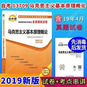 自考通试卷03709专升本书籍 3709马克思主义基本原理概论历年真题