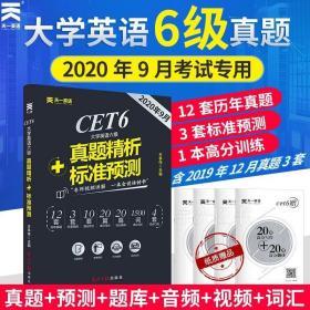 【2020年9月新版】英语六级真题试卷备考2020年9月押题大学CET6级
