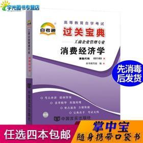 自考通过关宝典00183工商管理专科书籍0183消费经济学小册子2020?