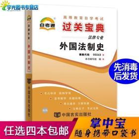 自考通过关宝典 00263法律专升本书籍0263外国法制史小册子 2020?