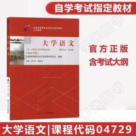 自学考试教材 04729专科公共课的书籍 4729大学语文徐中玉北京大?