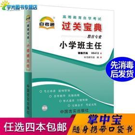自考通过关宝典0412教育专升本书籍00412小学班主任小册子2020年?