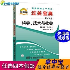 自考通过关宝典 0395小学教育专科书籍 00395科学技术与社会小册?