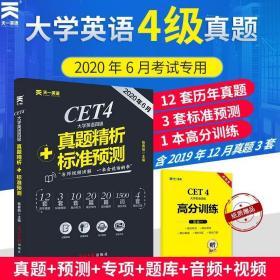 【2019年12月新版】英语四级真题试卷备考2020年9月押题 大学CET4