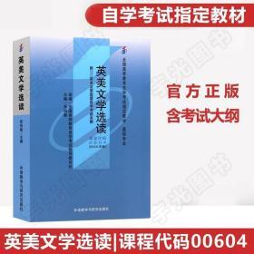 自学考试教材 0604英语专升本的书籍 00604英美文学选读张伯香外?
