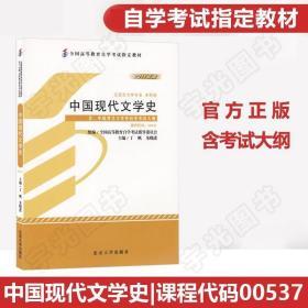 自学考试教材00537中国现代文学史丁帆北大版 0537汉语言文学专升