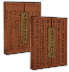 合售 清代名人书札墨迹+民国名人书札墨迹 线状古籍 套装两种合售 宣纸彩印本 XZGJ