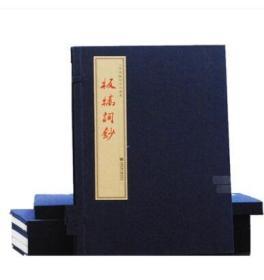 文华阁雕版系列图书 线装 板桥词钞 [清]郑板桥 著 JK