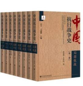 中国抗日战争史(全八卷)精装8册 全面展示了抗日战争的全过程 QMB