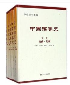 中国殡葬史(全八卷)李伯森 主编 中国殡葬发展史 涵盖从秦至民国八个重要历史时期