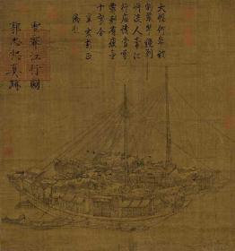 宋 郭忠恕 雪霁江行图台北故宫博物院 复制品 可以装裱6329A