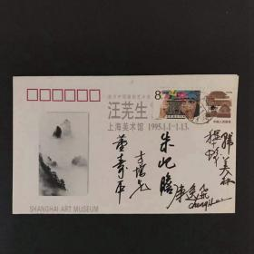 名人签名封,上海美术馆系列纪念封,著名书画家,陈逸飞,韩美林,董寿平,朱屺瞻,方增先,程十发,等大师亲笔签名封,具体如图