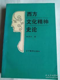西方文化精神史论