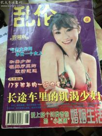 《婚姻生活》杂志
