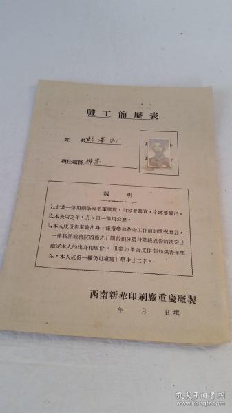 西南新华印刷厂重庆职工简历表  50件以内商品收取一次运费