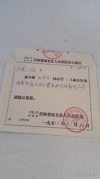 1983年放射线治疗介绍信  50件以内商品收取一次运费