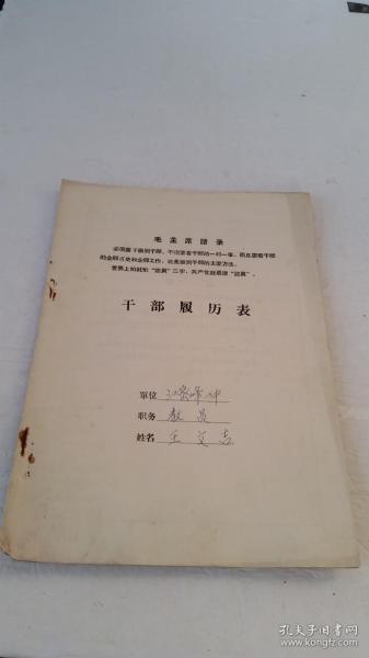 毛主席语录干部履历表  50件以内商品收取一次运费