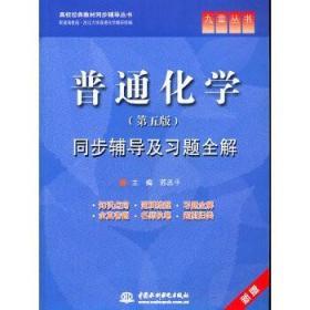 普通化学(第五版)同步辅导及习题全解