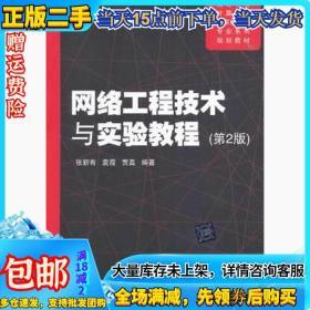 网络工程技术与实验教程第二2版张新有清华大学出版社97873023634