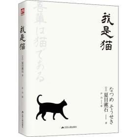 我是猫 (日)夏目漱 文学 外国文学名著读物 世界名著 正版图书籍江苏人民出版社