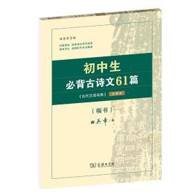 初中生必背古诗文61篇(《古代汉语词典》注释本)(楷书)