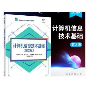 计算机信息技术基础(第2版)职业院校计算机基础相关课程教学用书 计算机信息技术教材 电子工业出版社
