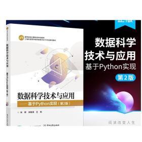 数据科学技术与应用:基于Python实现 高等院校数据科学大数据技术入门教材 电子工业出版社