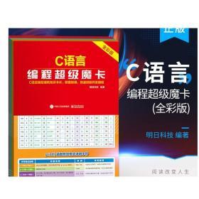 C语言编程超级魔卡 C语言程序开发教程书籍 即查即用快速排除开发障碍 C语言函数方法及报错机制中英文对照