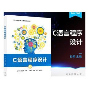 C语言程序设计 C语言基本概念基本语法数据类型程序结构程序设计方法常规算法 电子工业出版社