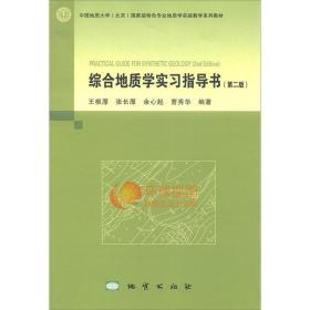 综合地质学实习指导书(第2版)/中国地质大学(北京)国家级特色专业地质学实践教学系列教材