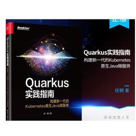 Quarkus实践指南:构建新一代的Kubernetes原生Java微服务 Spring框架工程师Java开发参考书籍 云容器Docker技术 任钢