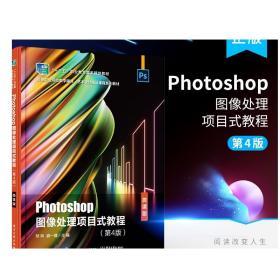 Photoshop图像处理项目式教程 第4版 微课版 Photoshop CC 2018 ps 软件安装操作视频教程 海报招贴画制作CI企业形象设计书籍
