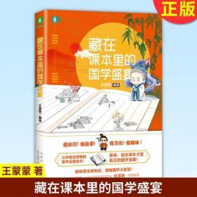 现货正版 藏在课本里的国学盛宴 语文课本拓展阅读知识书籍儿童文学知识宝典