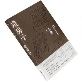 造房子 王澍 精装 本书从建筑出发 却不止于建筑 更是一本探讨中国传统文化当代性的著作 自传 建筑艺术 正版书籍