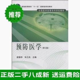 正版预防医学第三3版袁聚祥毕力夫北京大学医学出版社97878111646