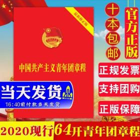 【正版10本】中国共青团团章2021现行最新版修订版 中国共产主义青年团章程2019团委团员团的组织制度经费团旗团徽团歌团员证