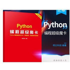 Python编程超级魔卡
