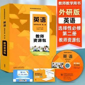 普通高中教科书:英语选择性必修2