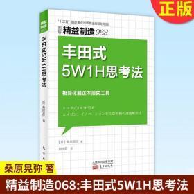 现货正版 精益制造068:丰田式5W1H思考法 思考法使不可能成为可能 改善工作现场推动工作方式改革