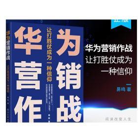 华为营销作战:让打胜仗成为一种信仰 管理思想及策略书籍 华为营销作战背后的逻辑 电子工业出版社