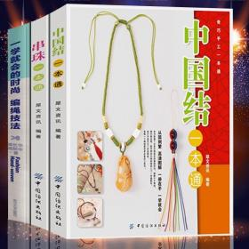 现货】3本一学就会的时尚编绳技法 中国结一本通 串珠一本通编绳手链基础教程书 diy手工编绳一本通手链项链耳环设计 正版书籍