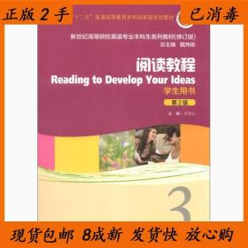 阅读教程3学生用书第二2版蒋静仪上海外语教育出版社978754463128