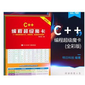 C 编程超级魔卡 C 初学者配套学习书籍 程序开发人员随时查询函数 方法 技巧等书籍 电子工业出版社