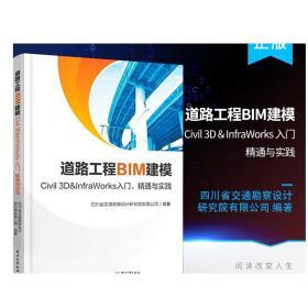 道路工程BIM建模 Civil 3D&InfraWorks 入门 精通与实践 Civil 3D 2020和InfraWorks 2020软件安装操作应用教程书籍