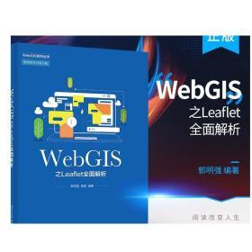WebGIS之Leaflet全面解析 WebGIS应用系统开发实战指导书籍 WebGIS项目从入门到精通 轻量级GIS前端可视化开发库应用书