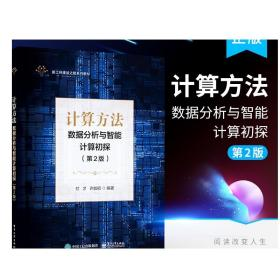 计算方法——数据分析与智能计算初探(第2版) 网络空间安全软件工程等专业的教材书籍 电子工业出版社