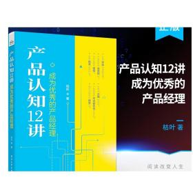 产品认知12讲 成为优秀的产品经理 枯叶 帮产品经理搭建底层设计思维 产品经理产品设计过程思考产品思维产品技巧书籍