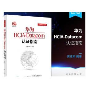 华为HCIA-Datacom认证指南 通信技术与应用网络管理人员网络工程开发人员华为HCIA应试人员参考书籍 电子工业出版社